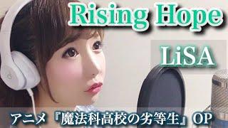 Rising Hope/LiSA  (TVアニメ『魔法科高校の劣等生』OP)-cover【フル歌詞付き】歌ってみた
