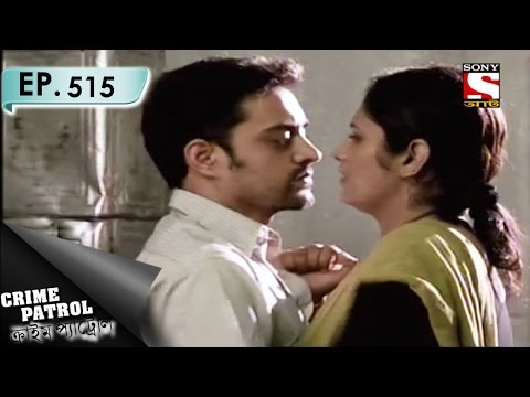 Crime Patrol - ক্রাইম প্যাট্রোল (Bengali) - Ep 515 - Illicit Relationship (Part-2)