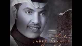 تحميل اغاني جابر الكاسر خـلاص 2009 MP3