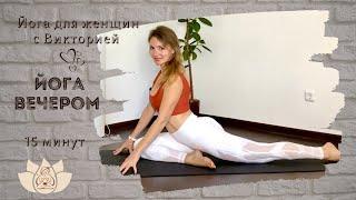 Вечерняя йога для женщин. Мягкая практика для расслабления и сняти напряжения перед сном. 15 минут.