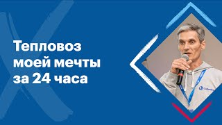 Донбасс Партнер Групп   Тепловоз моей мечты за 24 часа