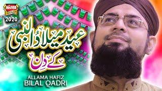 New Rabiulawal Naat 2020   Allama Hafiz Bilal Qadri   Eid Milad Un Nabi K Din   Official Video