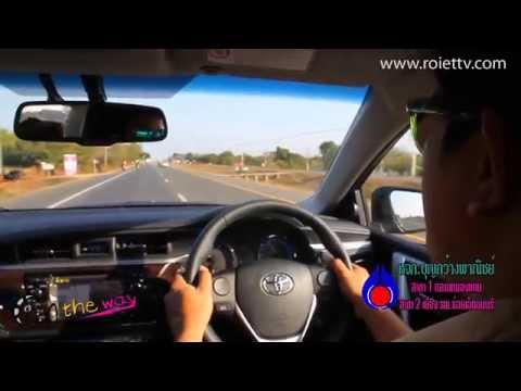 All-New Toyota Corolla Altis 2014 Roiet Thailand [HD] - ร้อยเอ็ด ทีวี