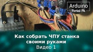 Как собрать чпу станок на Arduino своими руками за 3000 руб