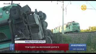 Новые подробности крушения поезда в Жамбылской области