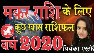 #Makar Rashifal 2020 | #Horoscope Capricorn - Download this Video in MP3, M4A, WEBM, MP4, 3GP