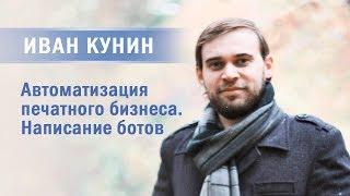 Иван Кунин на Расходка22 | 06.03 в 18:00 мск