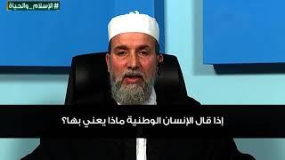فيديو مميز / الوطنية وحُكمها في الشرع