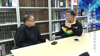 (中文字幕)國企眼中,為甚麼香港人非換不可?| 7Dec2019