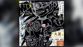 Tsun-Zaku – Extreme heat2018  (Guest Mix)