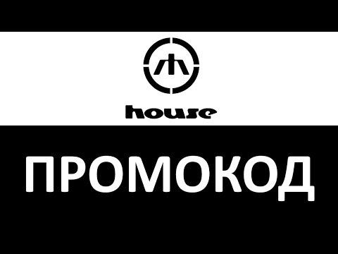 House Интернет Магазин Промокод