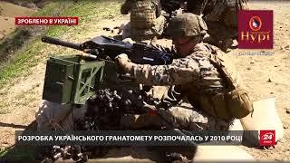 Як українці виробили унікальний гранатомет виробництва УАГ-40, Зроблено в Україні
