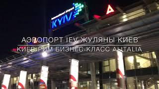 ✈️Перелет из Киева в Рим бизнес-классом Alitalia. Жуляны IEV - FCO Fumicino. Аэропорты