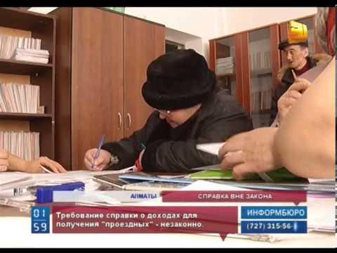 С пенсионеров Алматы незаконно требуют справку о доходах для получения пособия