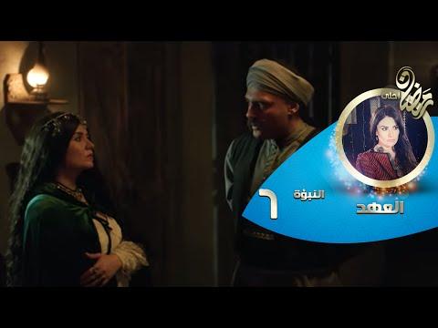 """مسلسل """"العهد"""": الحلقة 6"""