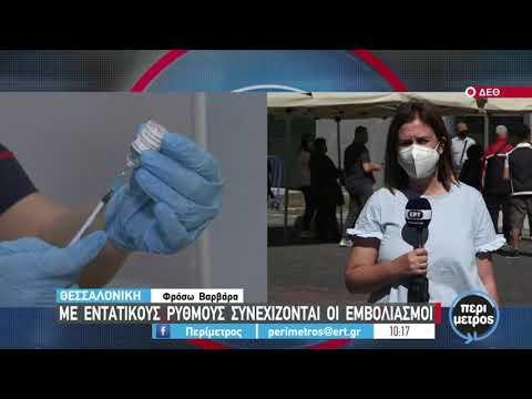 Θεσσαλονίκη: Με γοργούς ρυθμούς προχωρούν οι εμβολιασμοί | 14/06/2021 | ΕΡΤ