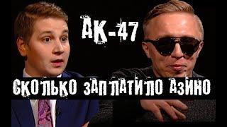"""АК-47: """"Гонорар вырос в 2 раза"""" / О хите """"Азино три топора"""" и Драках в Пробке / The Люди"""