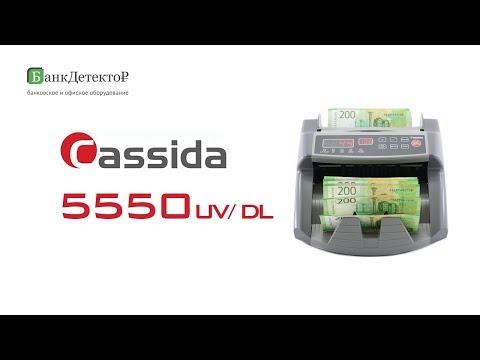 Видеообзор счетчика банкнот Cassida 5550 UV/DL