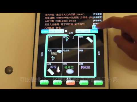 Video of Feng Shui Compass (Lite)