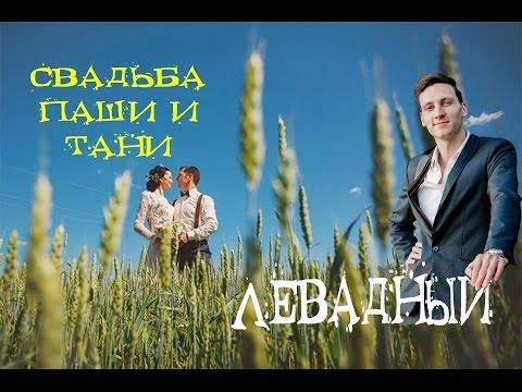 Максим Левадный, відео 5