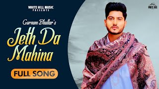 Gurnam Bhullar New Punjabi Song :Jeth Da Mahina  | Harish Verma | Latest Punjabi Song | WHM