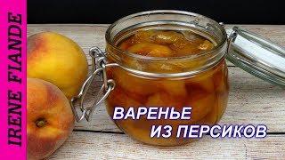 Персиковое варенье. Все спрашивают рецепт, после того, как его попробуют