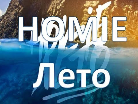 Homie-лето(текст,lyrics)