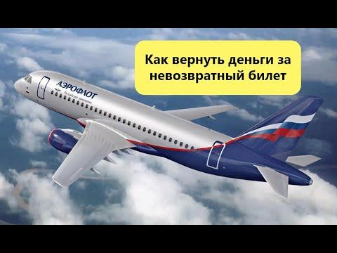 Как вернуть деньги за авиабилет от Аэрофлота