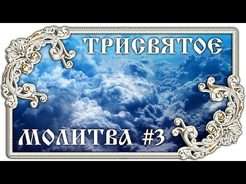 Трисвятое Молитва #3 👼 Православие - ПЕСНЯ и ТЕКСТ