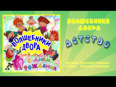 Волшебники двора - Детство / Песня