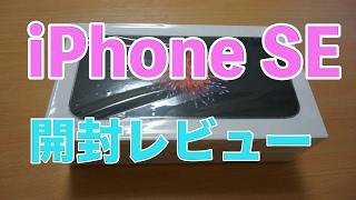 これ超いいかも。iPhoneSE スペースグレイ 購入したので、開封レビュー