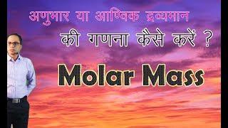 02 molecular mass Vikram HAP Chemistry