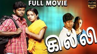 Ghilli Tamil Full Movie    கில்லி    Vijay   Trisha   Prakash Raj   Janaki   TAMIL MOVIES