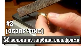 Кольцо всевластия из карбида вольфрама. Тест на прочность