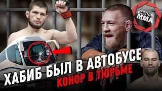 ХАБИБ ВЫЗЫВАЕТ МАКГРЕГОРА, КОНОР В ТЮРЬМЕ, 3 БОЯ СНЯТЫ С ТУРНИРА UFC 223