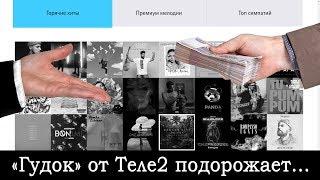 """Изменения в сервисе """"Гудок"""" от Теле2"""