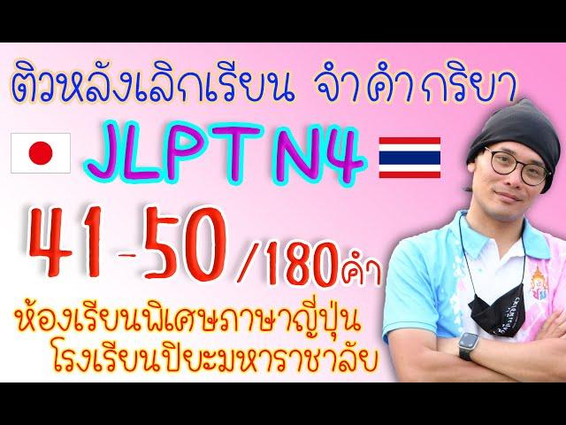 ติว JLPT N4 จำคำกริยา (41-50/180) ปี2021