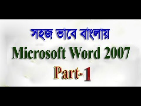 Microsoft Word 2007 Bangla Tutorial Part-1