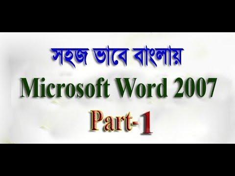 Microsoft Word 2007 Bangla Tutorial Part-1