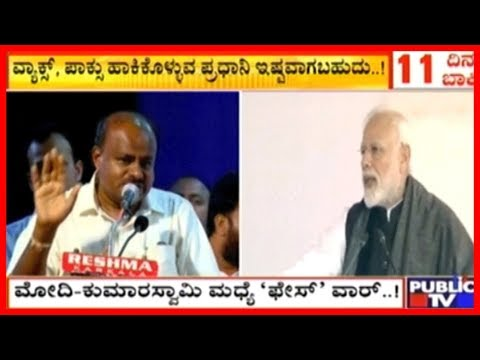 CM HDK Slams PM Modi..! Says He Uses Cosmetics To Keep His Face Bright..!