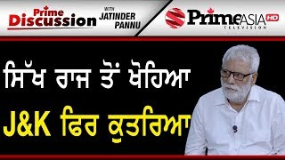 Prime Discussion (940) || ਸਿੱਖ ਰਾਜ ਤੋਂ ਖੋਹਿਆ J&K ਫਿਰ ਕੁਤਰਿਆ