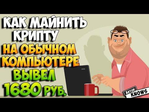 Заработок на бинарных опционах с депозитом