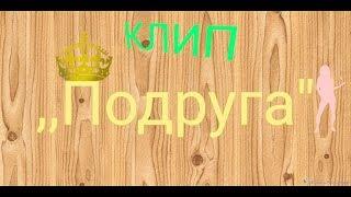 Клип   Avakin Life   Подруга