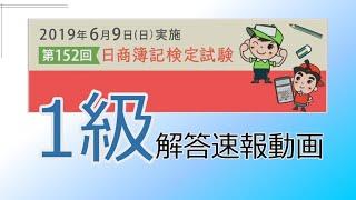 第152回 日商簿記検定1級解答速報