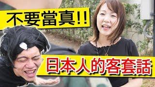 不要被騙了!?日本人約你去玩其實都是客套話~!如何判斷真假?