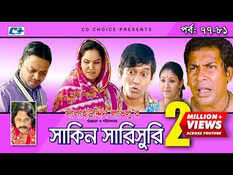 Shakin Sharishuri | Episode 77- 81 | Bangla Comedy Natok | Mosharaf Karim | Chanchal