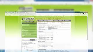 BestChange - заработок от посетителей за посещения и использования  обменника по реферальной ссылке