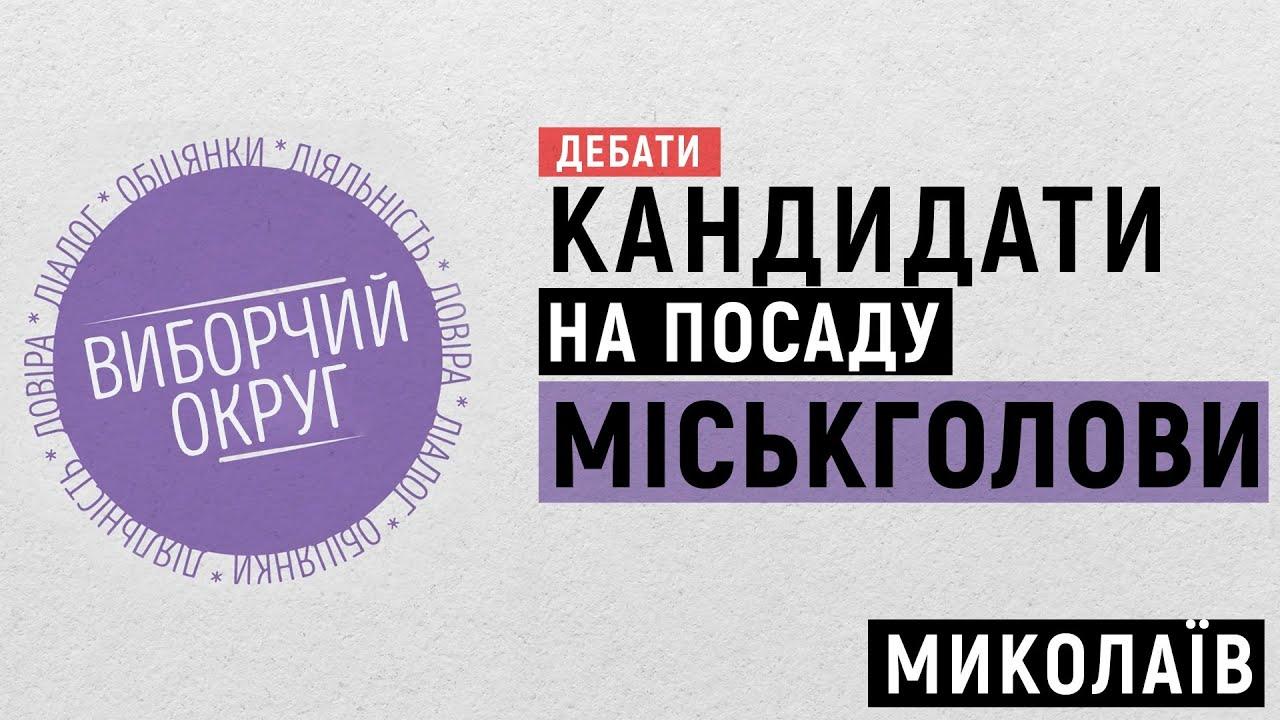 Дебаты кандидатов в мэры Николаева Сенкевича и Чайки