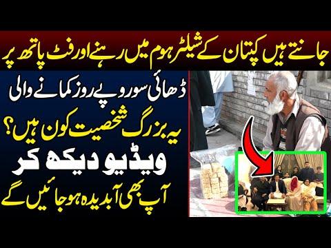 فٹ پاتھ پر مخض 250روپے کمانے والی یہ پاکستانی بزرگ شخصیت کون ہے