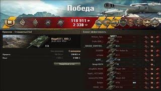 113.Чувак,ты бог войны!!! Красава!!! Лучший бой World of Tanks